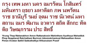 Nom complet de Bangkok en écriture thaï